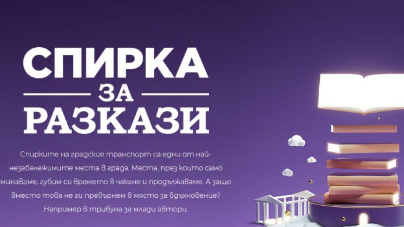 Публикуват разкази върху спирки на обществения транспорт във Варна