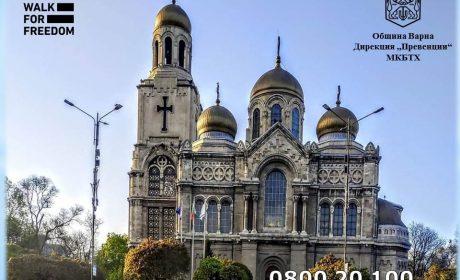 Провеждат информационна кампания за трафика на хора онлайн във Варна