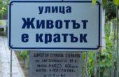 Къде във Варна се намира улица