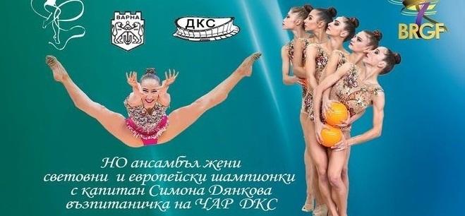 """Гимнастички от 17 клуба участват в Международния турнир """"Руми и Албена"""" във Варна"""