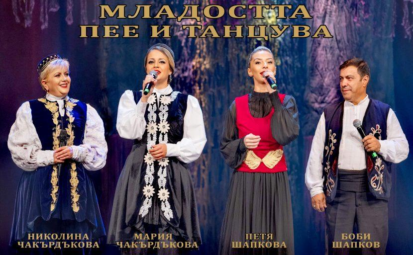 """Концерт-спектакъл """"Младостта пее и танцува"""" с Николина Чакърдъкова за празника на район """"Младост"""