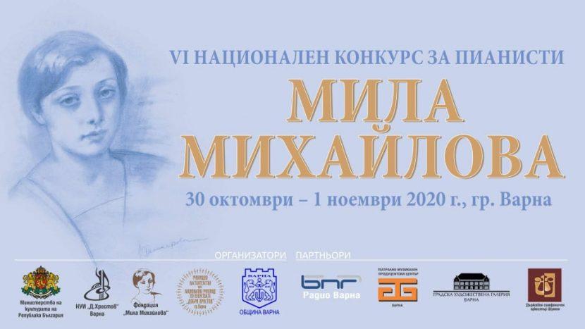 """Рекорден брой участници в конкурса за пианисти """"Мила Михайлова"""" във Варна"""