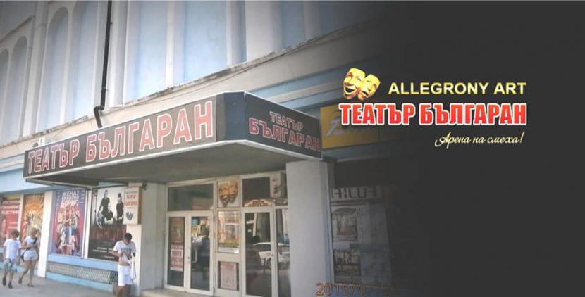 """Театър """"Българан"""" не с една, а с три топ промоции за комедиите до края на годината"""