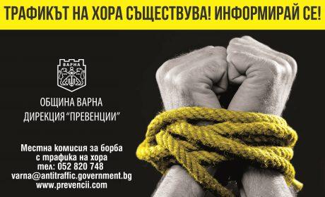 Започва кампания във Варна по повод Европейския ден за борба с трафика на хора