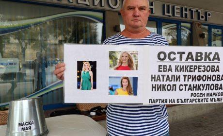 Варненецът Росен Марков поиска оставките на синоптичките от телевизиите, разсейвали мъжете