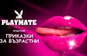 Мръсните приказки на Playmate идват във Варна