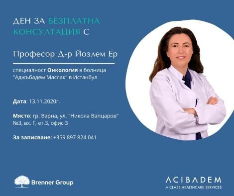 Безплатни онкологични консултации във Варна