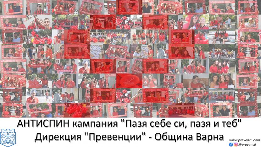 """Започна антиспин кампания във Варна """"Пазя себе си, пазя и теб"""""""