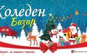 """""""Коледен Базар 2020"""" ще зарадва малки и големи във Варна"""