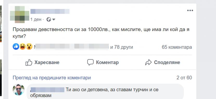 Варненка продава девствеността си за 10000лв.