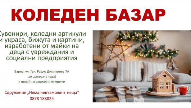 Коледен базар във Варна помага на семейства на деца с увреждания
