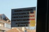 Шеговито послание в автобус от градския транспорт