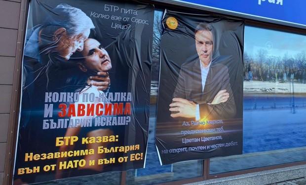 Попитаха Цветан Цветанов колко е взел от Сорос!