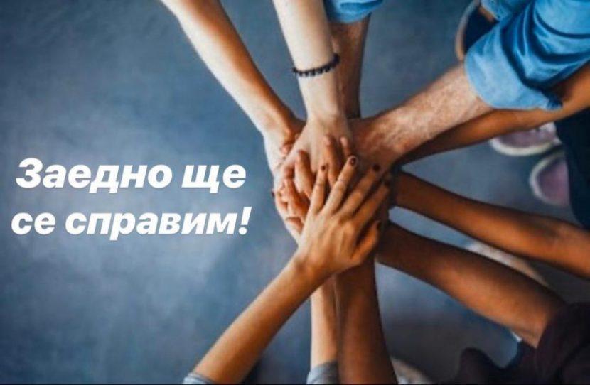 """БЧК продължава благотворителната кампания """"Заедно срещу COVID-19"""""""