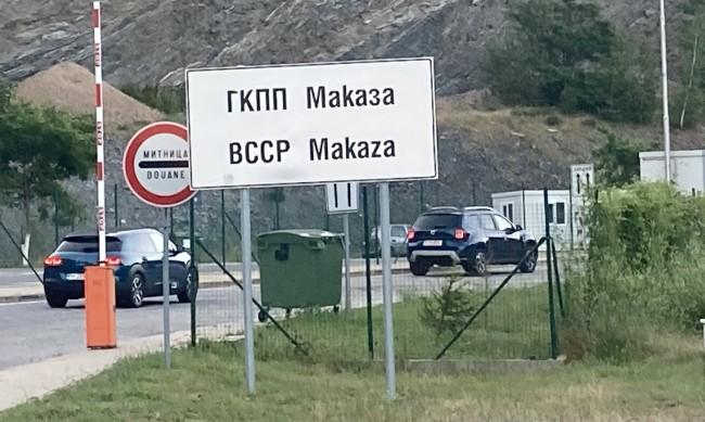 """Гърция пуска през """"Маказа"""", но имаn условия"""