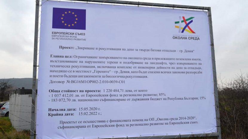 Завърши техническата рекултивация на депото за твърди битови отпадъци в Община Девня