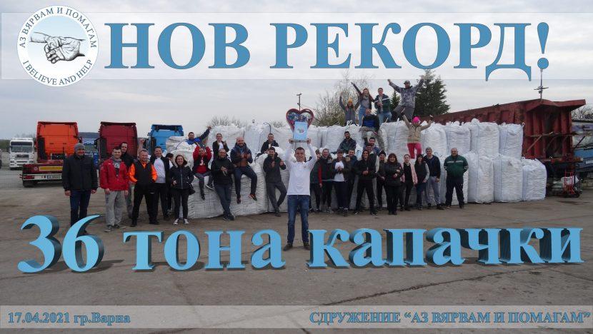 Нов рекорд от събрани 36 тона капачки в град Варна само за 6 часа (снимки)