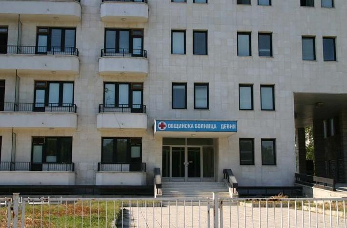 Затварят ковид отделението в болницата в Девня заради неизплатени обещетения