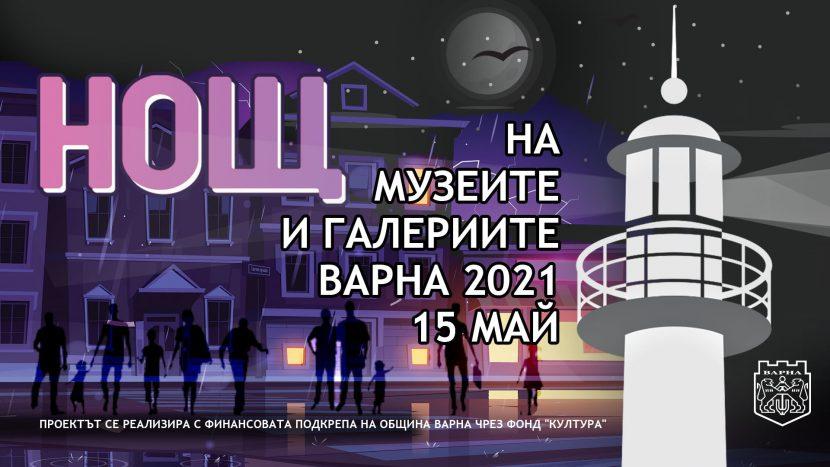 """""""Нощ на Музеите"""" ще се проведе във Варна през май"""