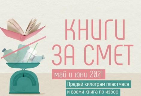 """""""Книги за смет"""" тази неделя във Варна"""