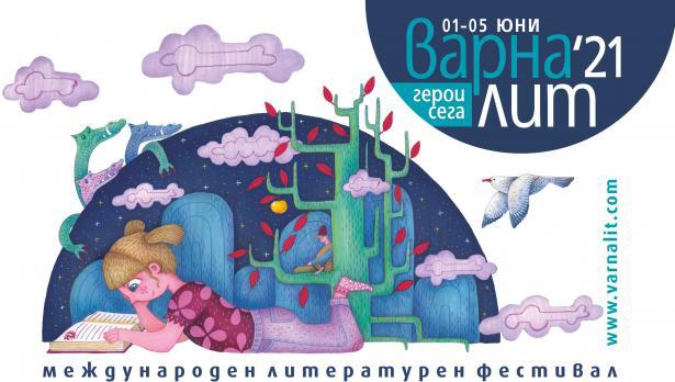 """Международният фестивал """"Варна Лит"""" се завъръща на"""