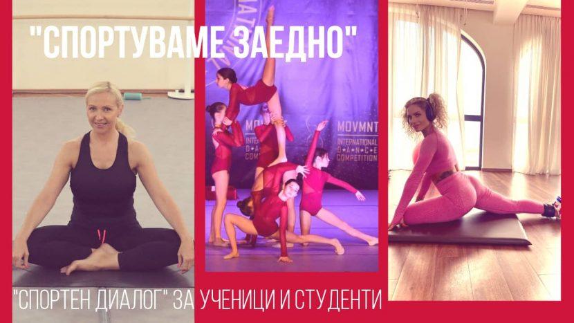 Организират тренировка по танци, фитнес и йога във Варна