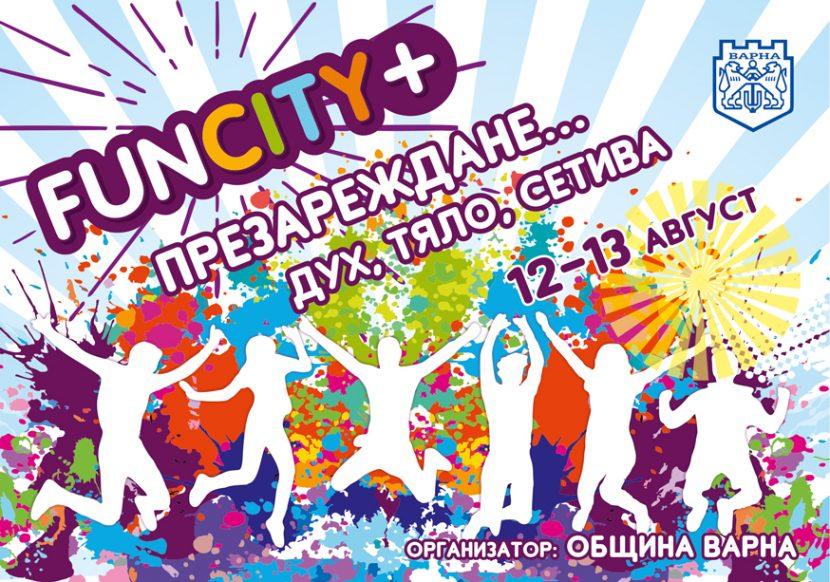 Започна набиране на участници за фестивала Funcity + във Варна