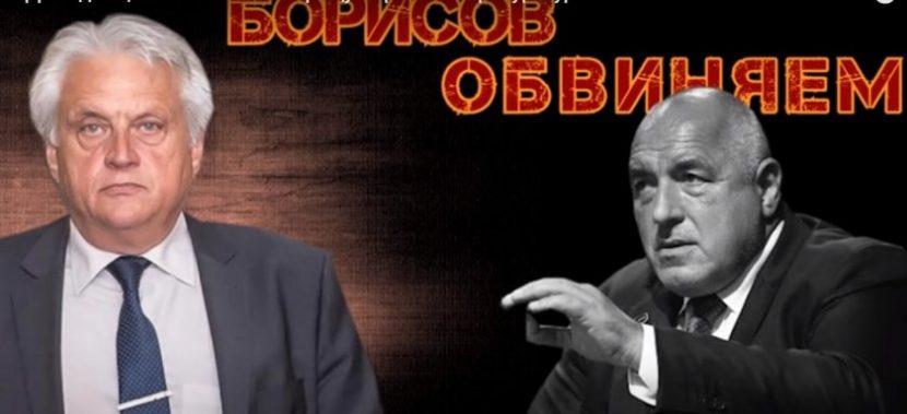 ВОЙНА: Битката между Рашков и Борисов ескалира