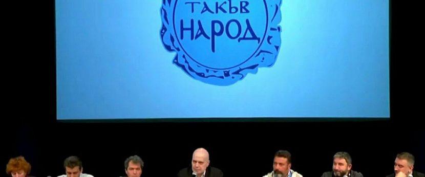 """""""Има такъв народ"""": Официално демонтирахме едноличния режим на Борисов"""