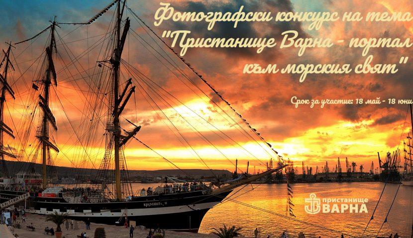 Пристанище Варна отбелязва 115-тата си годишнина с фотоконкурс