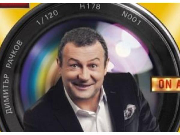 """Билети за """"Забраненото шоу на Рачков"""" за Варна и на каса в театър """"Българан"""""""