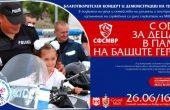 Благотворителен концерт в подкрепа на децата на загинали полицаи ще разтвори сърцата на варненци