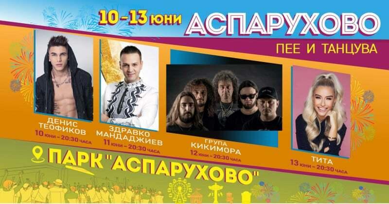 """""""Аспарухово Пее и Танцува 2021"""" през юни"""