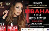 ИВАНА за първи път с концерт в Летен театър - Варна