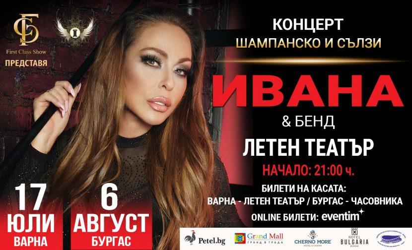 ИВАНА за първи път с концерт в Летен театър – Варна