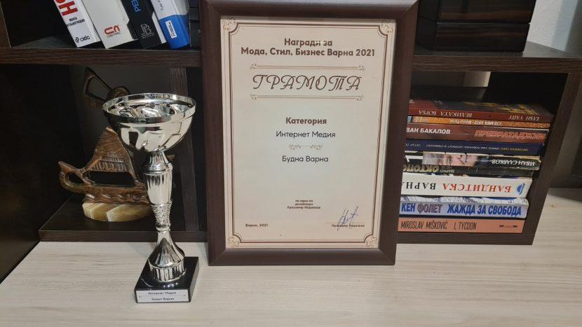 Будна Варна с награда Интернет медия на 2021 година