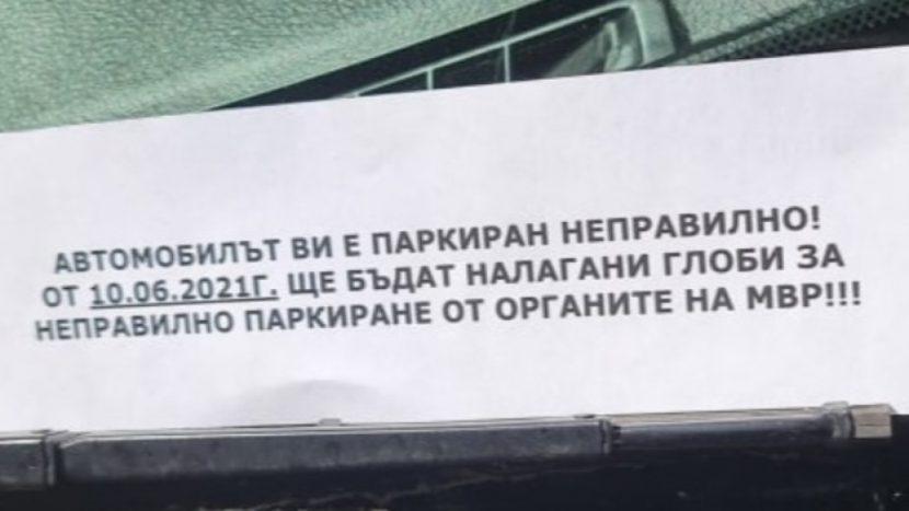 Глобяват за неправилно паркиране във Варна от днес