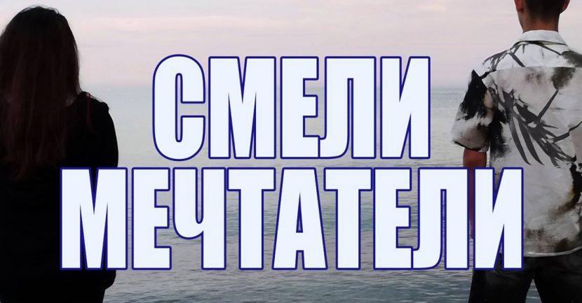 """Студио """"Палас"""" кани на премиера! """"Смели мечтатели"""" на 6.07 във ФКЦ"""