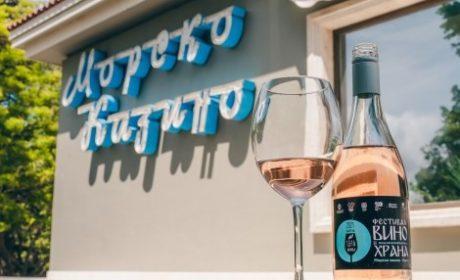 """Във Варна започва """"Фестивал вино и храна – 2021"""""""