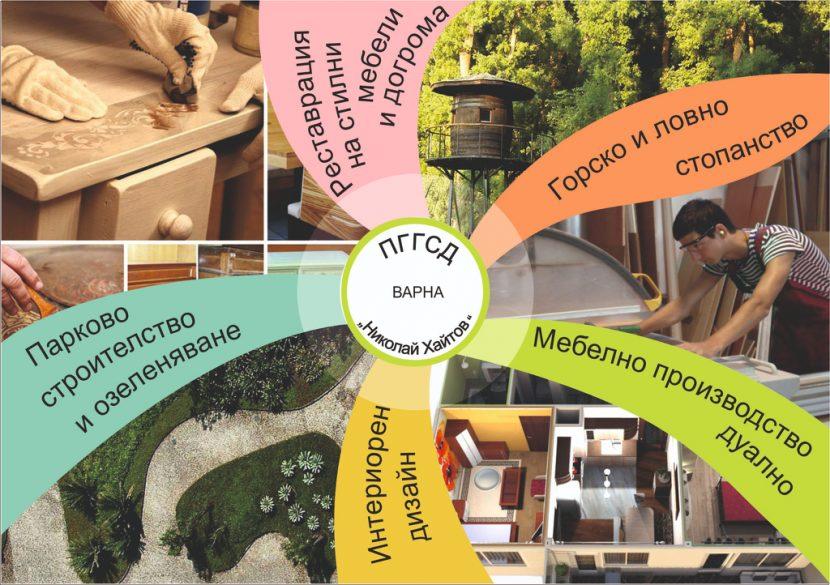 Варненски ученици показват как се правят мебели