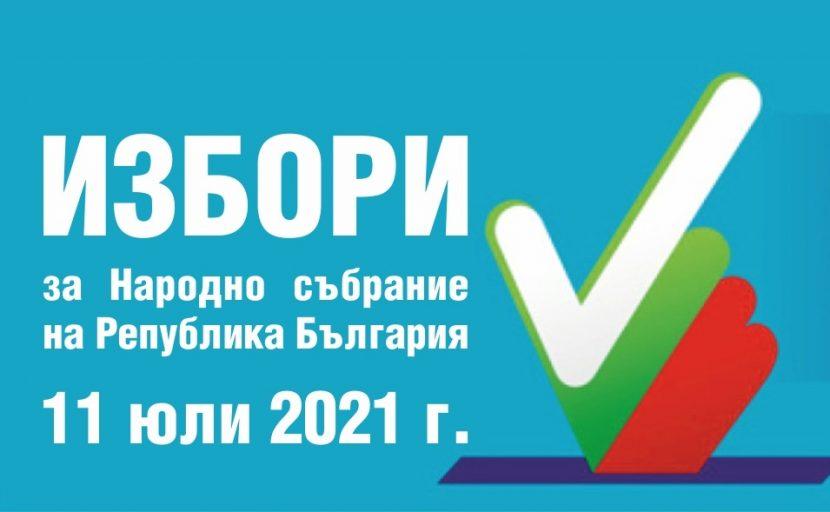 """Кандидатите за депутати на ПП """"Възраждане"""" във Варна за изборите на 11 юли (ЛИСТА)"""