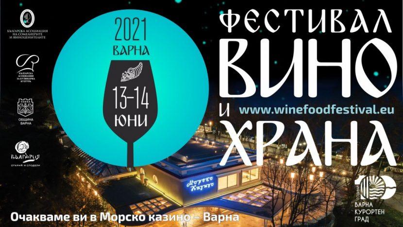 """Фестивал """"Вино и храна"""" завладява варненци и гости на града тази неделя"""