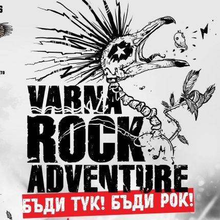Тридневен рок фестивал с вход свободен във Варна