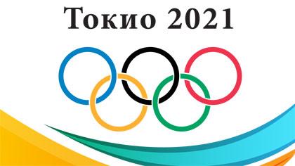 Днес в Токио откриват 32-те Летни олимпийски игри