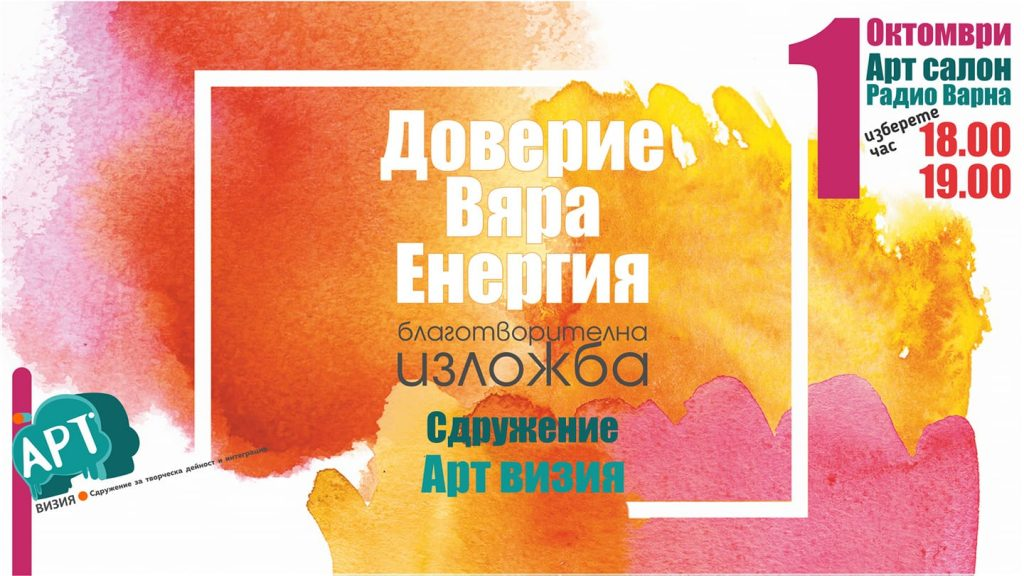 """Благотворителна изложба """"Доверие-Вяра-Енергия"""""""