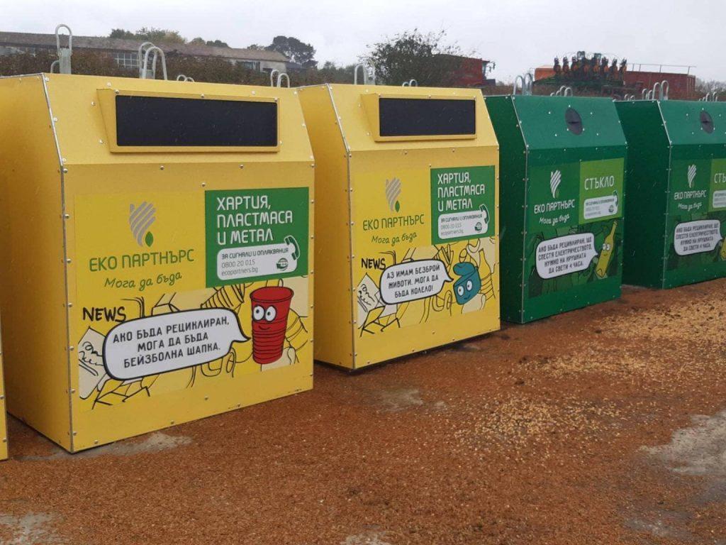 Нова система за разделно събиране на отпадъци заработи в Община Аврен